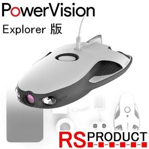 【国内正規品】PowerVision PowerRay!【エクスプローラー版】水中ドローン 4K カメラ付 スマホ 釣り 魚群探知機 パワービジョン パワーレイ