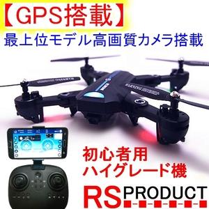 GW8807-GPS!【初心者用ハイグレード機】【広角高画質カメラ付】大容量バッテリー A6G 自動追尾 折りたたみ VISUO 送料無料 RSプロダクト
