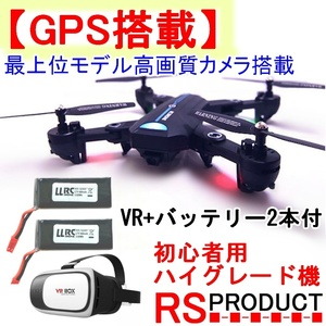 GW8807-GPS!バッテリー2本+VRゴーグル 初心者用ハイグレード機【 広角高画質カメラ】自動追尾 折りたたみドローン 送料無料 RSプロダクト