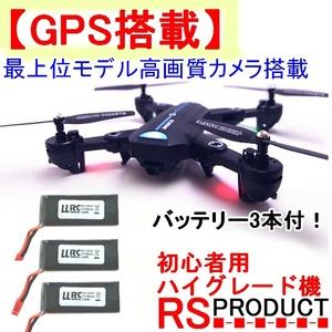 GW8807-GPS!【バッテリー3本】初心者用ハイグレード機 【広角高画質カメラ付】自動追尾 折りたたみ ドローン VISUO 送料無料 RSプロダクト