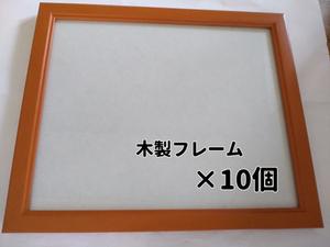 スタジオアリス 四切 木製フォトフレーム 10個セット