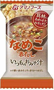 8グラム (x 10) アマノフーズ いつものおみそ汁 赤だしなめこ 8g×10個