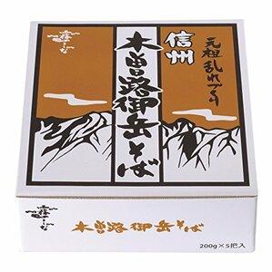 200グラム (x 5) はくばく 霧しな 信州木曽路御岳そば 1箱(200g×5袋入)