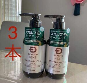 アンファースカルプDネクスト スカルプシャンプー オイリー 脂性肌用 350ml 3本セット 新品未使用品