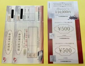●JR九州 鉄道株主優待券+JR九州高速船割引券+JR九州グループ株主優待券