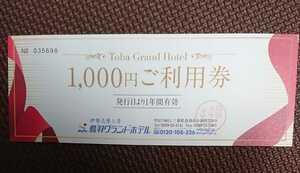 鳥羽グランドホテル 1000円ご利用券