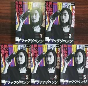 レンタル版DVD ブラックリベンジ 全5巻 木村多江 平山浩行 佐藤二朗