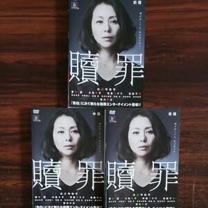 レンタル版DVD 贖罪 全3巻 小泉今日子 蒼井優 小池栄子 安藤サクラ