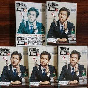 レンタル版DVD 市長はムコ殿 全5巻 渡部篤郎 黒谷友香 市毛良枝