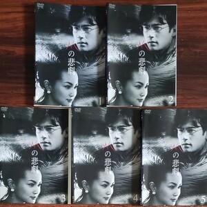 レンタル版DVD Mの悲劇 全5巻 稲垣吾郎 長谷川京子 岡本綾 佐々木蔵之介