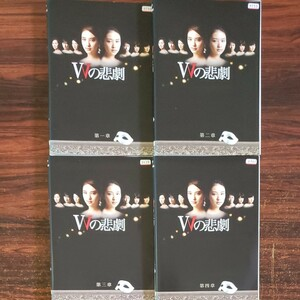 レンタル版DVD Wの悲劇 全4巻 武井咲 福田沙紀 桐谷健太