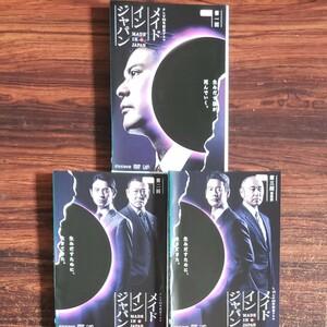 レンタル版DVD メイドインジャパン 全3巻 唐沢寿明 吉岡秀隆 大塚寧々