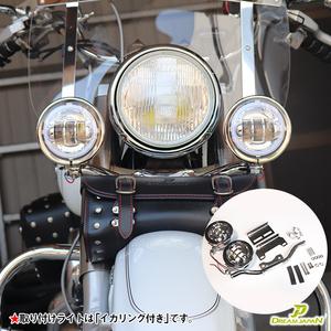 バイク LEDフォグランプ キット 4.5インチ 30W/ 汎用タイプ / リレー、スイッチ付き【シルバーイカリング付き】 アメリカンテイスト