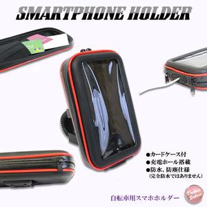 バイク 自転車 スマホホルダー 防水 防塵 マウント iPhone8 対応/防水ケース/25mmハンドル対応/簡単取り付け/定形外発送340円