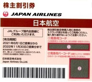 JAL日本航空株主優待券  1枚~2枚