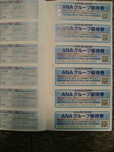 ANA株主優待券 クラウンプラザホテル 京都/大阪/神戸 他 レストラン・バー10%割引券 1枚~6枚