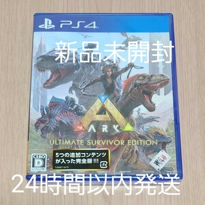PS4 ARK:アルティメットサバイバーエディション