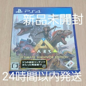 PS4 ARK:アークアルティメットサバイバーエディション