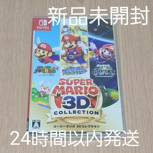 Nintendo Switch スーパーマリオ3Dコレクション