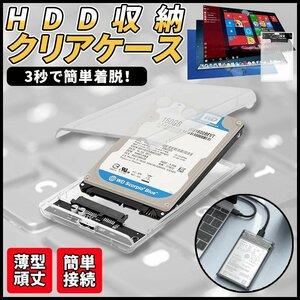 2.5インチ HDD 外付けケース HDDケース ハードディスクケース 透明 クリア SATA3.0 電源不要 ポータブル ドライブ USB ケース