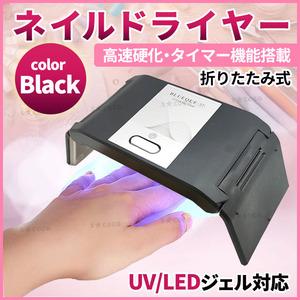 ネイルドライヤー コンパクト ネイルライト LEDライト 36W ジェルネイル・UVレンジ対応 硬化ライト レジン用ライト マニキュア