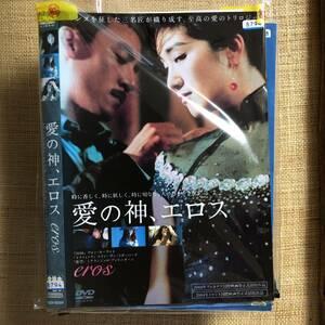 愛の神、エロス DVD