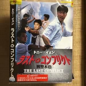 ラスト・コンフリクト DVD