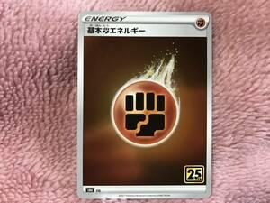 基本闘(とう)エネルギー(s8a-FIG) ポケモンカードゲーム ソード&シールド 拡張パック 25th ANNIVERSARY COLLECTION