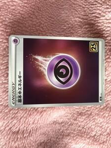基本超(ちょう)エネルギー (s8a-PSY) ポケモンカードゲーム ソード&シールド 拡張パック 25th ANNIVERSARY COLLECTION