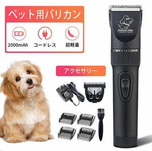 ペット用バリカン 犬用 猫用 全身トリミング コードレス 充電式 お手入れ簡単