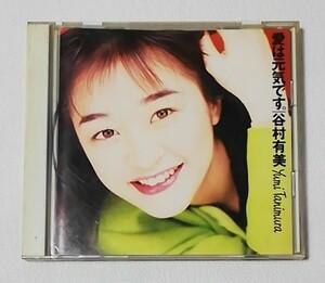 谷村有美 / 愛は元気です   アルバムCD