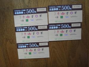 ワタミグループ共通 お食事券(茶)500×5枚 2022年04月30まで