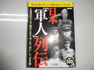 日本軍人列伝 A級戦犯から下級兵士まで46人の思いと生き様 2009年発行初版 ジャンク 山本五十六 石原莞爾 東条英機 山下泰文