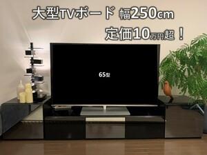 売り切り!大型テレビボード テレビ台 AVボード 幅250cm(150+50+50cm) 65型TVまでOK! ボーコンセプト カッシーナ アルフレックス