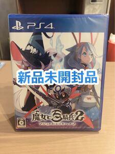 【PS4】 魔女と百騎兵2 [通常版] 新品未開封品