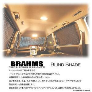 Nissan   Elgrand  E50 BRAHMS  Була  Индия  тень   задний  набор