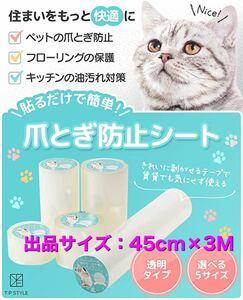 爪とぎ防止シート 保護シート 猫 クリア 45cm×3m 目立たない 壁紙