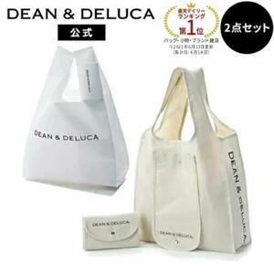 DEAN & DELUCA エコバッグホワイト & ショッピングバッグ 2点セット ディーンアンドデルーカ