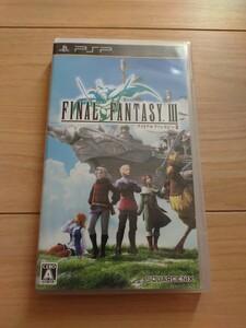 PSP ファイナルファンタジー3 ファイナルファンタジー III