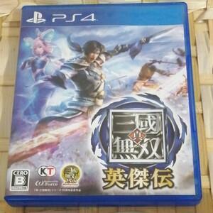 PS4 ソフト 真・三國無双 英傑伝