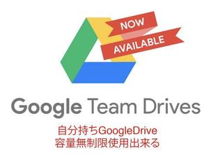 Google Drive ストレージ無制限 チームドライブ