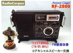 """昭和の名機""""復活""""ナショナル RF-2800 (Wide FM対応、FM感度Tune-up、最新スピーカー搭載 レストア美品)"""