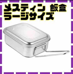 新品★メスティンラージ 飯ごう アウトドア キャンプ 炊飯 飯盒 軽量
