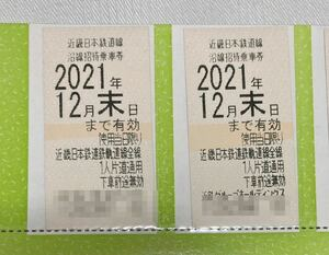 近鉄株主優待乗車券2枚セット 2021年12末日【送料無料】⑧
