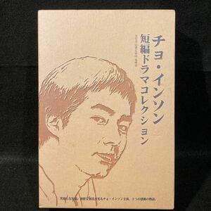 海外TVドラマDVD チョ・インソン 短編ドラマコレクション