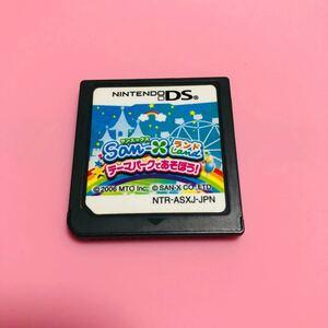 DS ソフト サンエックスランド 〜テーマパークであそぼう!〜