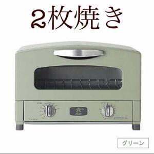 アラジン グラファイトトースター オーブントースター Aladdin グリーン 2枚焼き