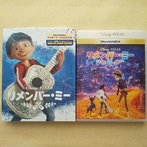 新品未使用 リメンバー・ミー ブルーレイ Blu-ray 国内正規品(正規店にて購入)純正ケース