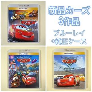新品未使用 カーズ カーズ2 カーズクロスロード  ブルーレイ Blu-ray 国内正規品(正規店にて購入)