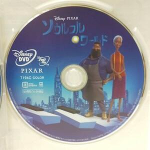 新品未使用 ソウルフルワールド DVDのみ 国内正規品(正規店にて購入)